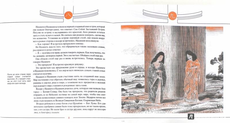 Иллюстрация 1 из 13 для Япония в легендах и мифах - Николай Рудаков | Лабиринт - книги. Источник: Лабиринт