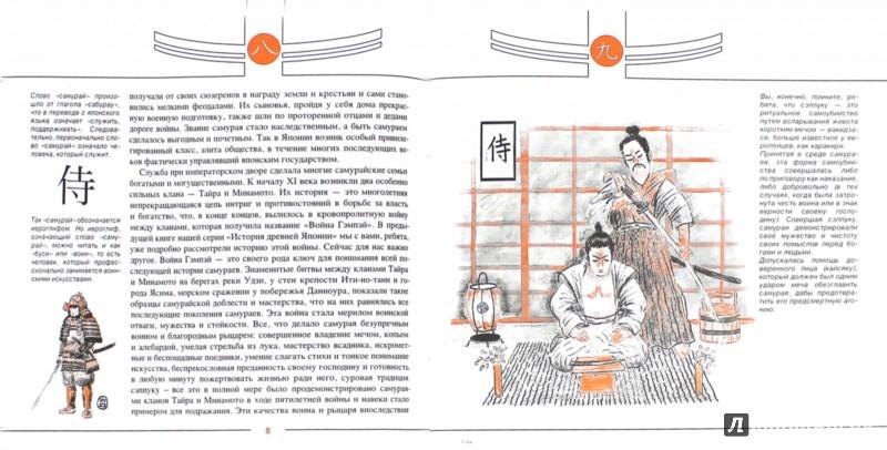 Иллюстрация 1 из 13 для Эпоха самураев - Николай Рудаков   Лабиринт - книги. Источник: Лабиринт