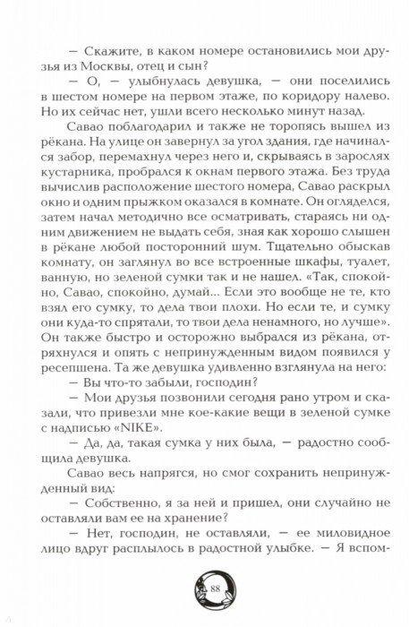 Иллюстрация 1 из 2 для Женька и сенсэй - Николай Рудаков | Лабиринт - книги. Источник: Лабиринт