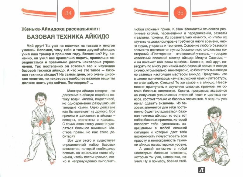 Иллюстрация 1 из 15 для Дневники юного айкидоки. Второй год обучения - Рудаков, Александров | Лабиринт - книги. Источник: Лабиринт