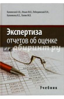 Экспертиза отчетов об оценке