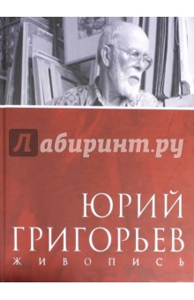 Юрий Григорьев. Живопись. Альбом