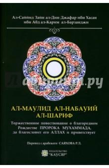 Ал-Маулид ал-набауий ал-шариф