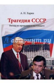 Трагедия СССР. Взгляд из прошлого и настоящего