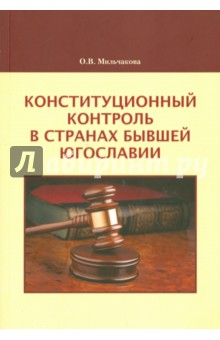 Конституционный контроль в странах бывшей Югославии. Монография