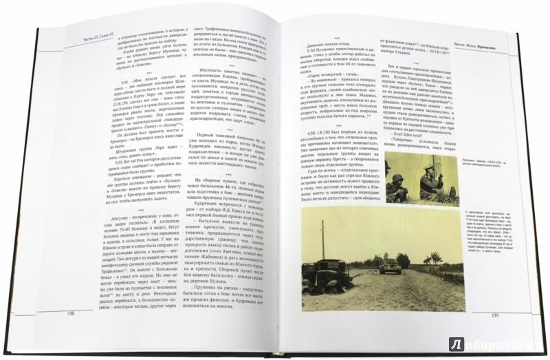 Иллюстрация 1 из 2 для Брест. Июнь. Крепость. Книга вторая в 2-х частях - Рыжов, Алиев | Лабиринт - книги. Источник: Лабиринт