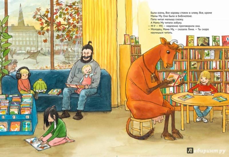 Иллюстрация 1 из 16 для Мама Му читает - Висландер, Висландер | Лабиринт - книги. Источник: Лабиринт