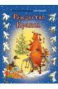 Висландер Юя, Томас Рождество Кракса