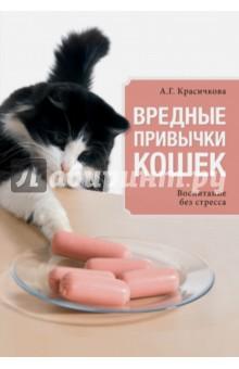 Вредные привычки кошек. Воспитание без стресса