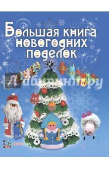 Большая книга новогодних поделок книга мастеров