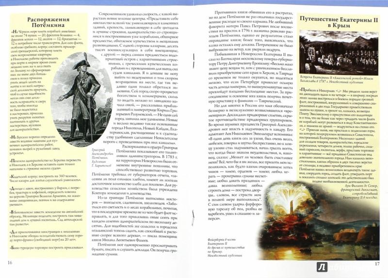 Иллюстрация 1 из 51 для Потемкин. Некоронованный монарх - Игорь Курукин | Лабиринт - книги. Источник: Лабиринт