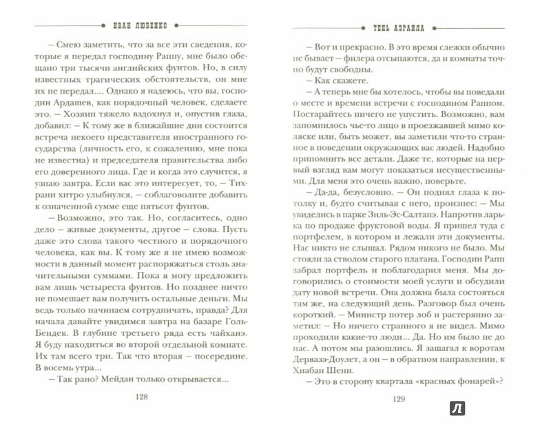 Иллюстрация 1 из 6 для Тень Азраила - Иван Любенко   Лабиринт - книги. Источник: Лабиринт