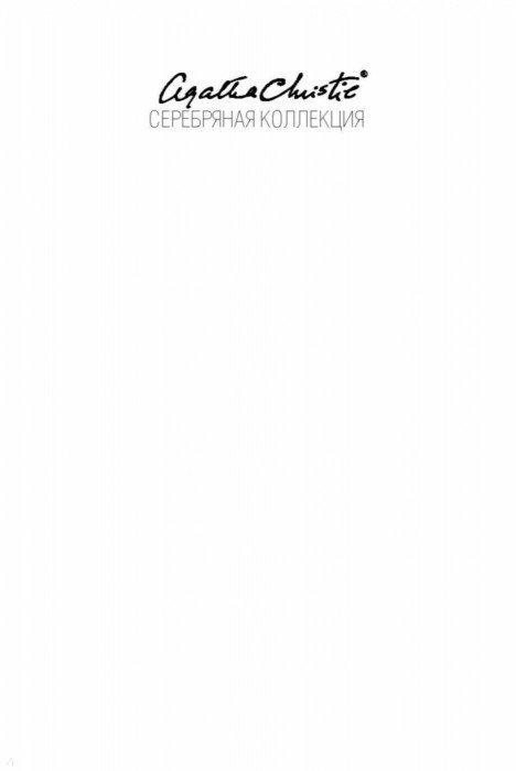 Иллюстрация 1 из 28 для Хикори-дикори - Агата Кристи | Лабиринт - книги. Источник: Лабиринт