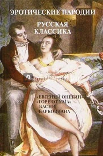 эротические стихи барков его творчество