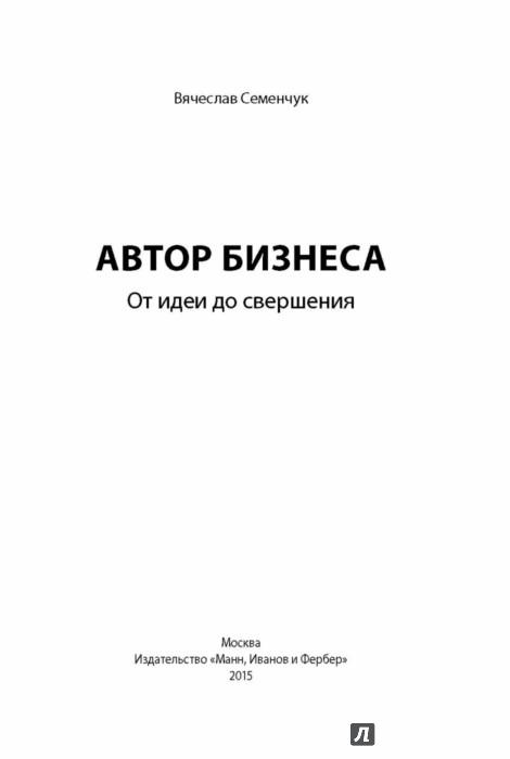 Иллюстрация 1 из 60 для Автор бизнеса. От идеи до свершения - Вячеслав Семенчук | Лабиринт - книги. Источник: Лабиринт