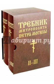 Требник Митрополита Петра Могилы требник