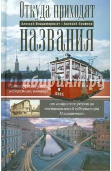 Откуда приходят названия. Петербургские ул., наб., площ., от анненских ук. до пост. губ. Полтавченко