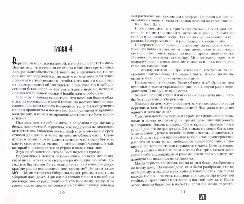 Иллюстрация 1 из 35 для Оникс - Дженнифер Арментроут | Лабиринт - книги. Источник: Лабиринт