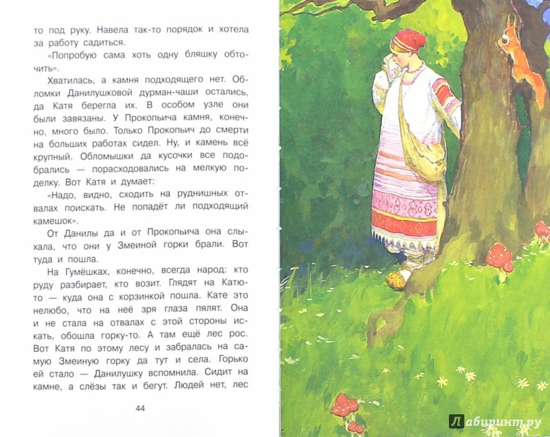 Иллюстрация 1 из 5 для Каменный цветок - Павел Бажов | Лабиринт - книги. Источник: Лабиринт