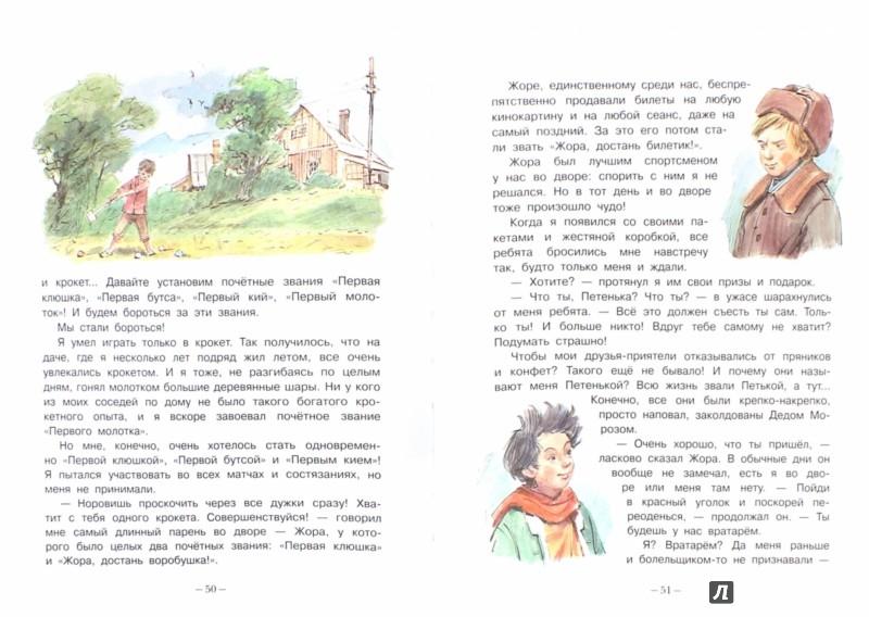 Иллюстрация 1 из 14 для В стране вечных каникул - Анатолий Алексин | Лабиринт - книги. Источник: Лабиринт
