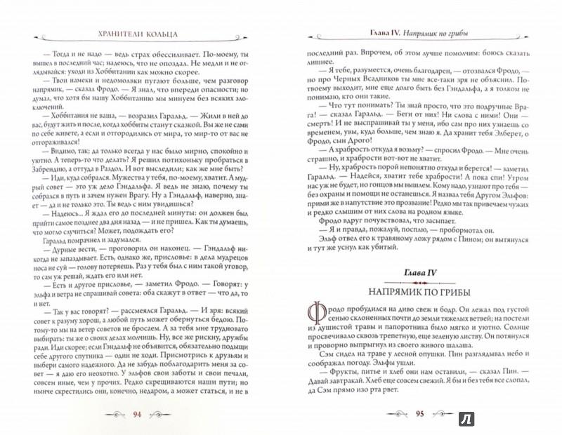 Иллюстрация 1 из 11 для Властелин колец. Том первый. Хранители кольца - Толкин Джон Рональд Руэл | Лабиринт - книги. Источник: Лабиринт