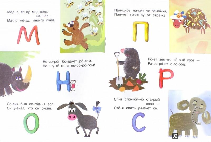 азбука в стихах в картинках