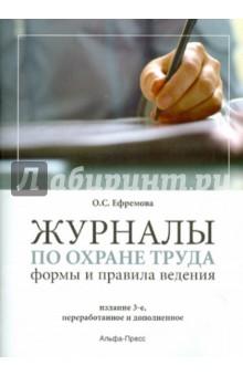 Журналы по охране труда: формы и правила ведения. Практическое пособие