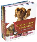 Наши лучшие книги о собаках. Комплект из 4-х книг