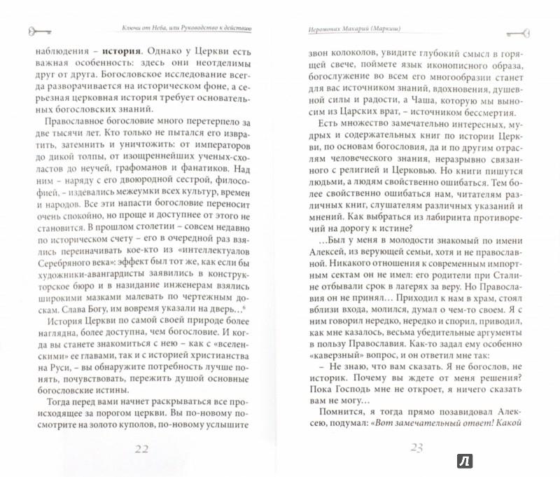Иллюстрация 1 из 6 для Ключи от Неба, или Руководство к действию - Макарий Иеромонах | Лабиринт - книги. Источник: Лабиринт