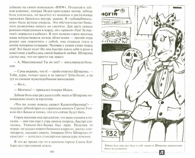 Иллюстрация 1 из 15 для Похождения штандартенфюрера CC фон Штирлица - Борис Леонтьев | Лабиринт - книги. Источник: Лабиринт