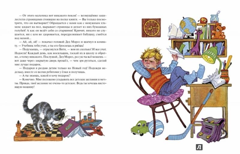 Иллюстрация 1 из 22 для Новогодняя история - Владимир Зотов | Лабиринт - книги. Источник: Лабиринт