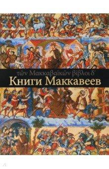 Четыре Книги Маккавеев
