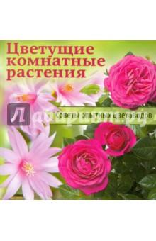 Цветущие комнатные растения. Советы опытных цветоводов алдохина т красиво цветущие растения