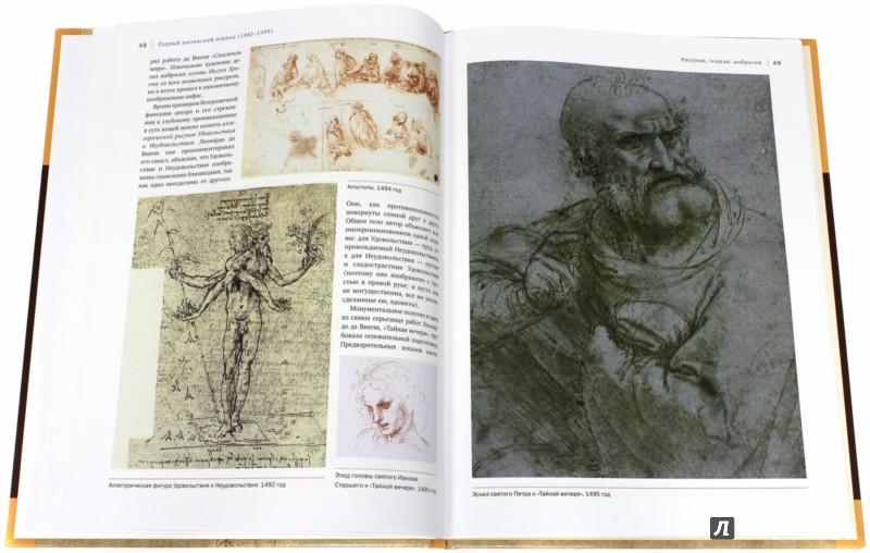 Иллюстрация 1 из 23 для Леонардо да Винчи - Андрей Борисюк | Лабиринт - книги. Источник: Лабиринт