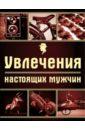 Черепенчук Валерия, Ломакина Ирина Викторовна Увлечения настоящих мужчин