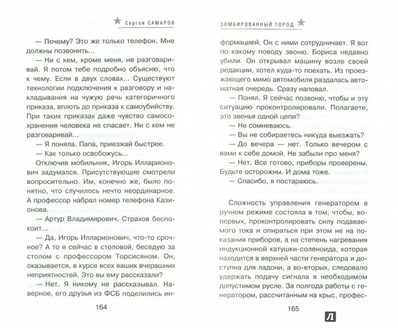 Иллюстрация 1 из 23 для Зомбированный город - Сергей Самаров | Лабиринт - книги. Источник: Лабиринт