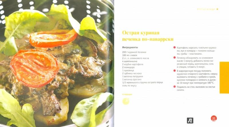 Иллюстрация 1 из 8 для Рецепты блюд со специями | Лабиринт - книги. Источник: Лабиринт