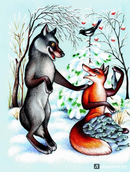 урожайность, волк и лиса сказка автономное дошкольное