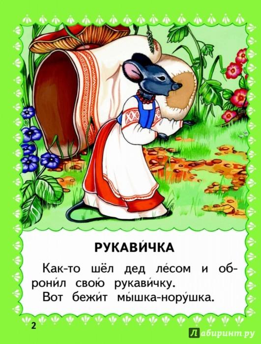 Иллюстрация 1 из 24 для Рукавичка | Лабиринт - книги. Источник: Лабиринт