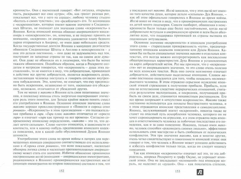 Иллюстрация 1 из 14 для Хризантема и меч. Модели японской культуры - Рут Бенедикт | Лабиринт - книги. Источник: Лабиринт
