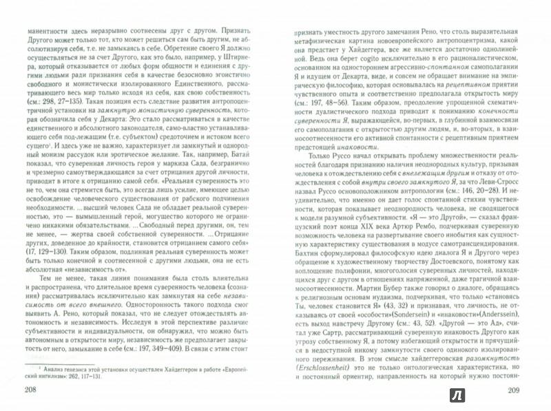 Иллюстрация 1 из 21 для Под знаком философской антропологии. Спонтанность и суверенность в классической и современной фил-ии - Даниил Дорофеев | Лабиринт - книги. Источник: Лабиринт