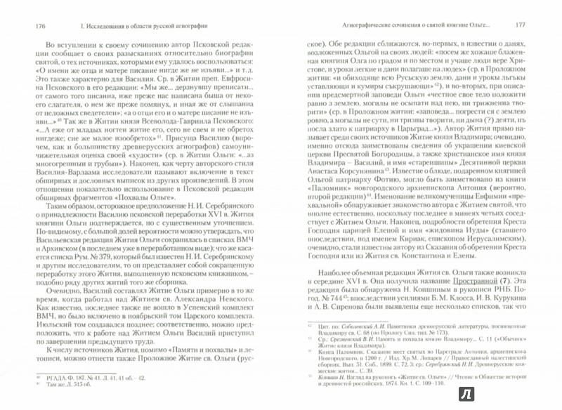 Иллюстрация 1 из 7 для Исследования по истории домонгольской Руси - Алексей Карпов | Лабиринт - книги. Источник: Лабиринт