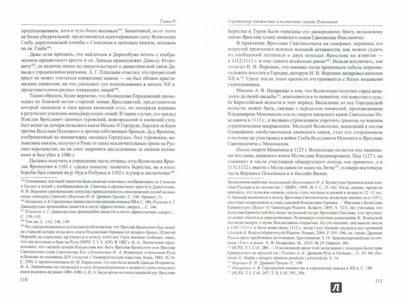 Иллюстрация 1 из 17 для От Ятвязи до Литвы. Русское пограничье с ятвягами литвой в X-XIII веках - Алексей Кибинь | Лабиринт - книги. Источник: Лабиринт