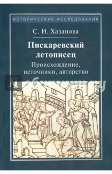 Пискаревский летописец. Происхождение, источники, авторство