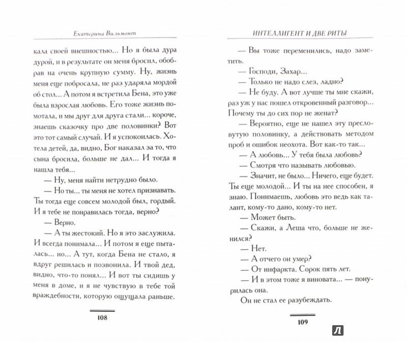 Иллюстрация 1 из 21 для Интеллигент и две Риты - Екатерина Вильмонт | Лабиринт - книги. Источник: Лабиринт