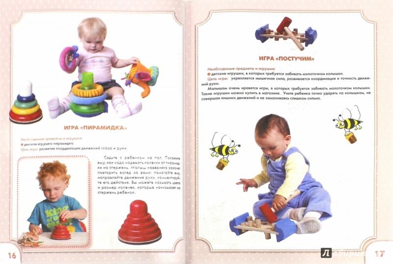 Иллюстрация 1 из 9 для Ловкие пальчики. Книжка первых знаний - Олеся Жукова | Лабиринт - книги. Источник: Лабиринт