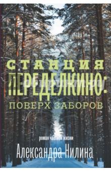 Станция Переделкино: поверх заборов: роман частной жизни