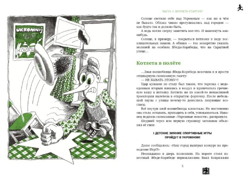 Иллюстрация 1 из 30 для Спортивная котлета Ябеды-Корябеды - Александр Семенов | Лабиринт - книги. Источник: Лабиринт