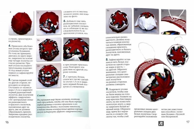 Иллюстрация 1 из 6 для Шары в технике артишок - Александра Донская | Лабиринт - книги. Источник: Лабиринт