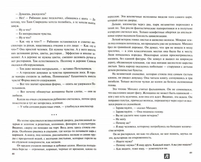 Иллюстрация 1 из 22 для Интуиция - Станислав Родионов | Лабиринт - книги. Источник: Лабиринт
